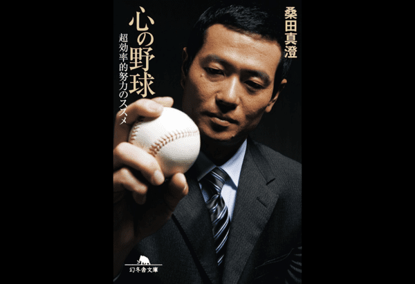 画像: 現在巨人のコーチを務める桑田真澄氏の「心の野球 超効率的努力のススメ」 www.amazon.co.jp