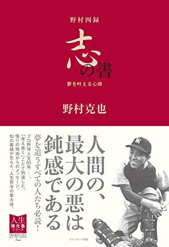画像2: 【野球の本おすすめ5選】野球が好きなら絶対読みたい!人生に役立つ?先人たちの考え方を学ぶ名著がずらり