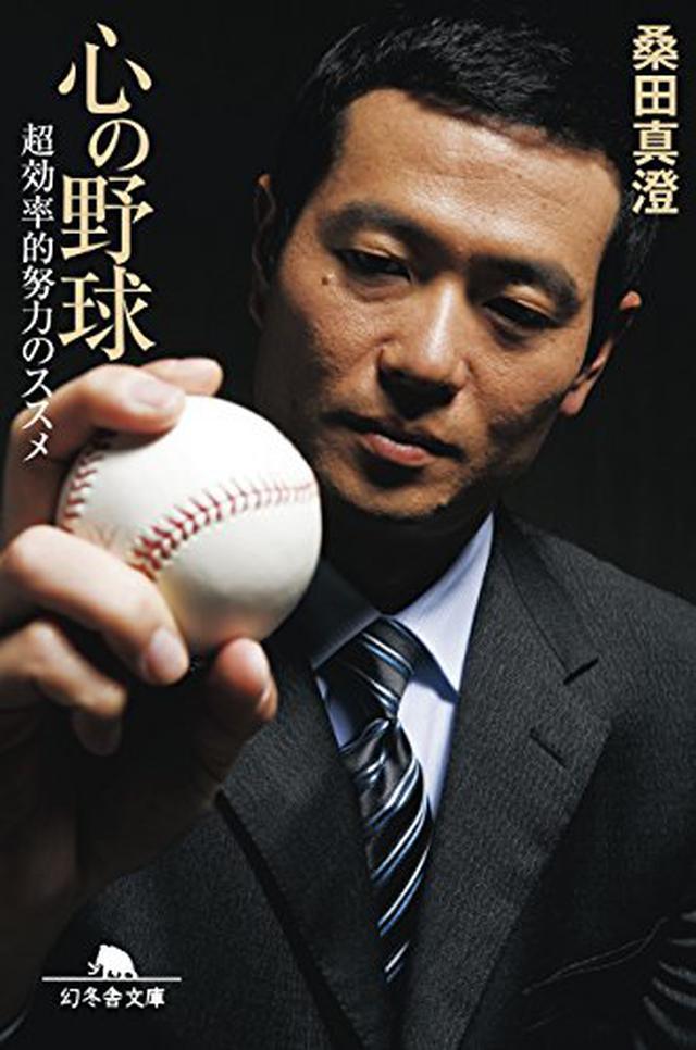 画像3: 【野球の本おすすめ5選】野球が好きなら絶対読みたい!人生に役立つ?先人たちの考え方を学ぶ名著がずらり
