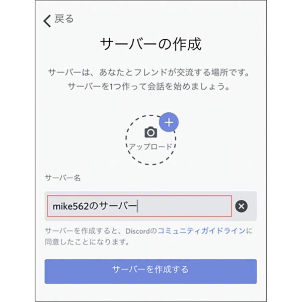 画像: サーバー名は後から変更が可能。この画面でサーバーのアイコンを設定することもできる。