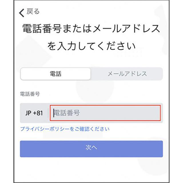 画像: 電話番号、メールアドレスのいずれかの登録が必要。