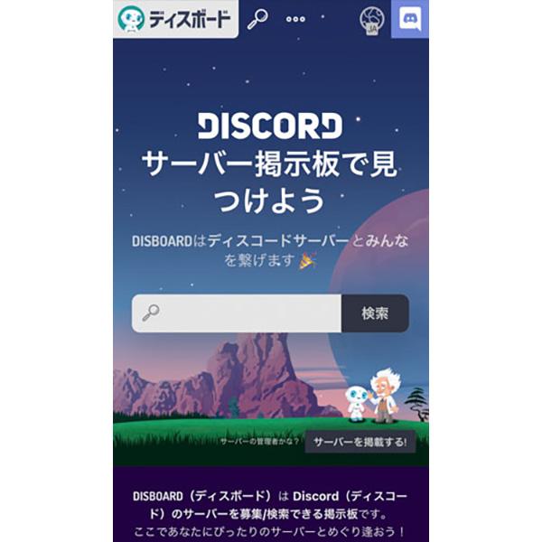 画像: 「ディスボード」は、Discordのサーバーを検索できるサービス。