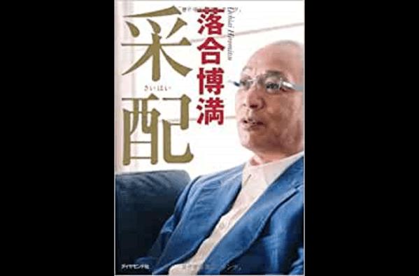 画像: 「オレ流」でおなじみの名監督・落合博満氏の「采配」 www.amazon.co.jp