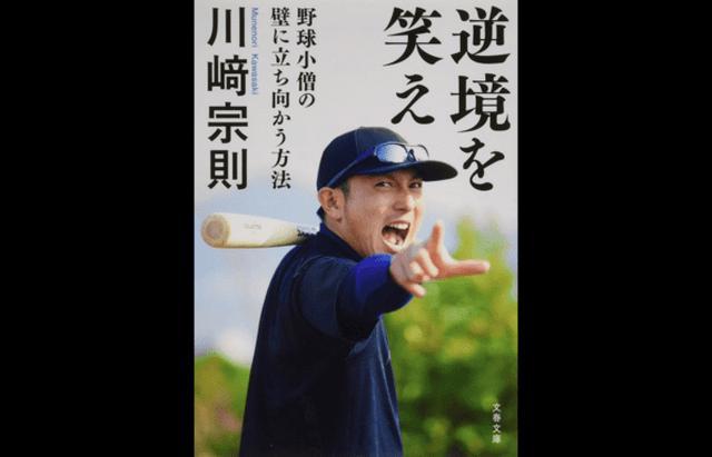 画像: 川崎宗則選手の「逆境を笑え 野球小僧の壁に立ち向かう方法」 www.amazon.co.jp