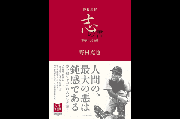 画像: ID野球でおなじみの野村克也氏の「野村四録 志の書」 www.amazon.co.jp