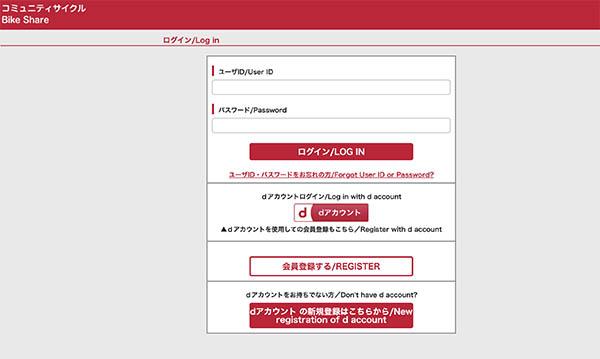 画像: tcc.docomo-cycle.jp
