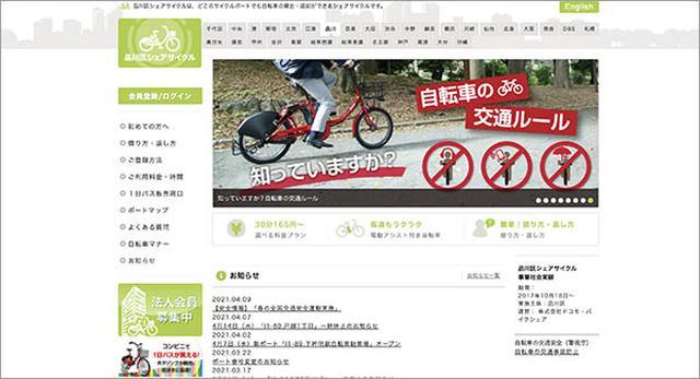 画像: 品川区シェアサイクルのトップページ docomo-cycle.jp