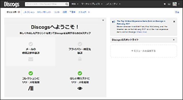 画像: 登録後はいろいろなことができる。 www.discogs.com