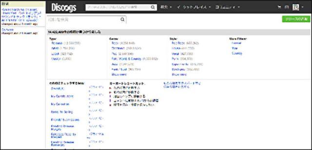 画像: 翻訳ソフトを使えば怖くない。 www.discogs.com