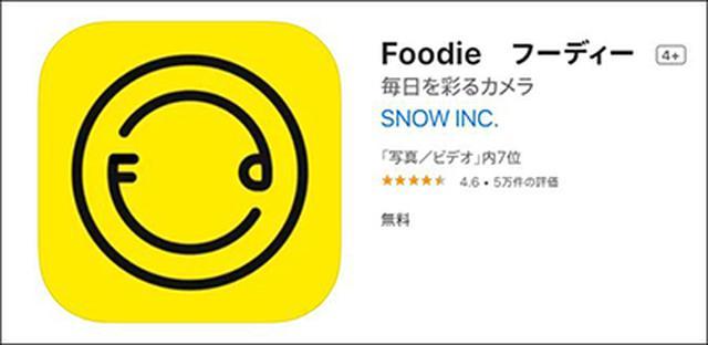 画像1: apps.apple.com