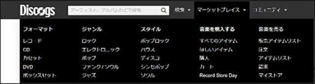 画像: マーケットプレイスの画面。 www.discogs.com