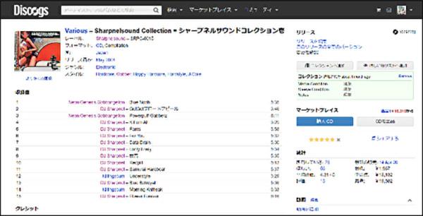 画像: 各音楽作品の個別ページからの購入・出品も可能。 www.discogs.com