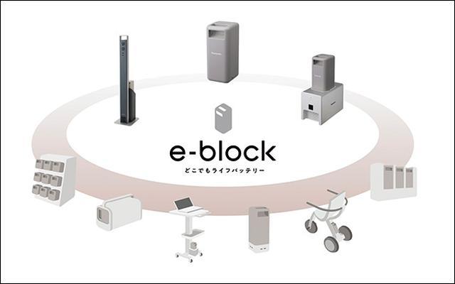 画像: バッテリー容量が減少したら、満充電のイーブロックと交換することで使用時間を延ばせる。さまざまな場所に設置すれば有効に活用可能だ。