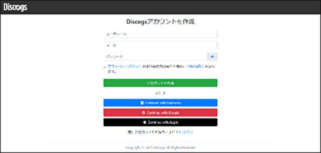 画像: まずはアカウント登録から行います。 www.discogs.com