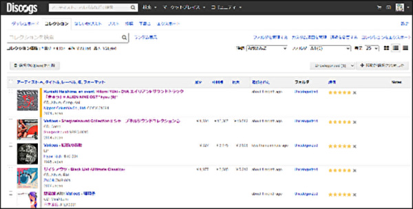 画像: 自分の音源の登録もできる。 www.discogs.com