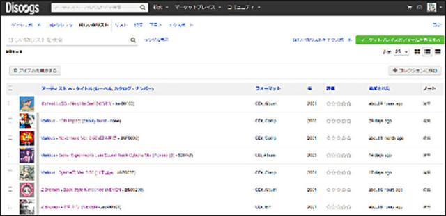 画像: 気になるアルバムがあれば即登録を! www.discogs.com