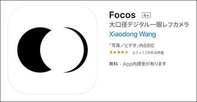 画像2: apps.apple.com
