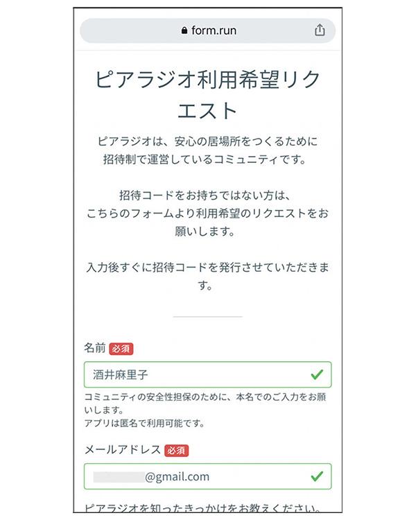 画像: まずは「招待コード」取得の申請をする。