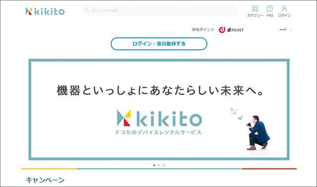 画像: 「kikito」の利用は専用サイトから。ドコモのスマホユーザーでなくても、ドコモの「dアカウント」を取得すれば利用できる。