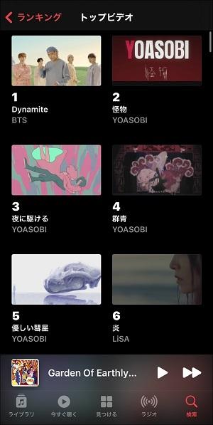 画像: アーティストMVも視聴可能。YOASOBI人気は根強いようだ。