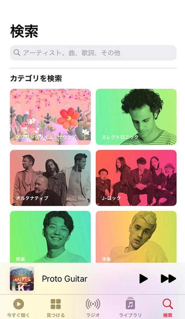 画像: J-POPから海外の電子音楽まで、幅広いジャンルを網羅。ローカルライブラリとの動機も可能