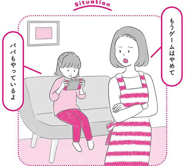 画像: 親もゲームをするので止めにくい