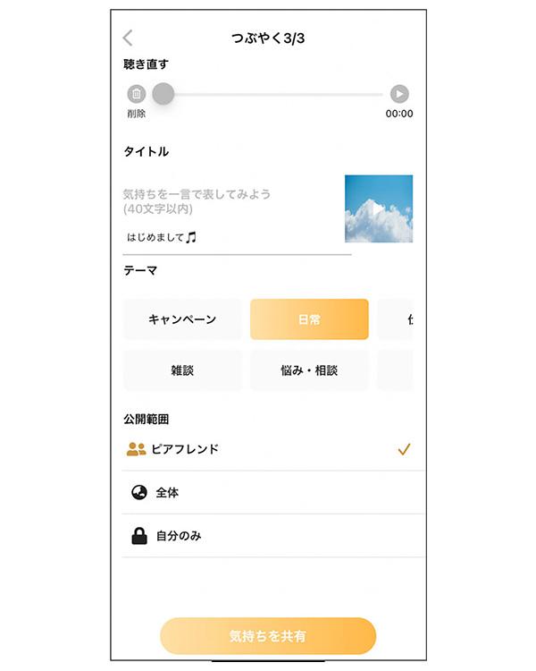 画像: 投稿内容に応じた「テーマ」を選ぶことで、他のユーザーに見つけてもらいやすくなる。