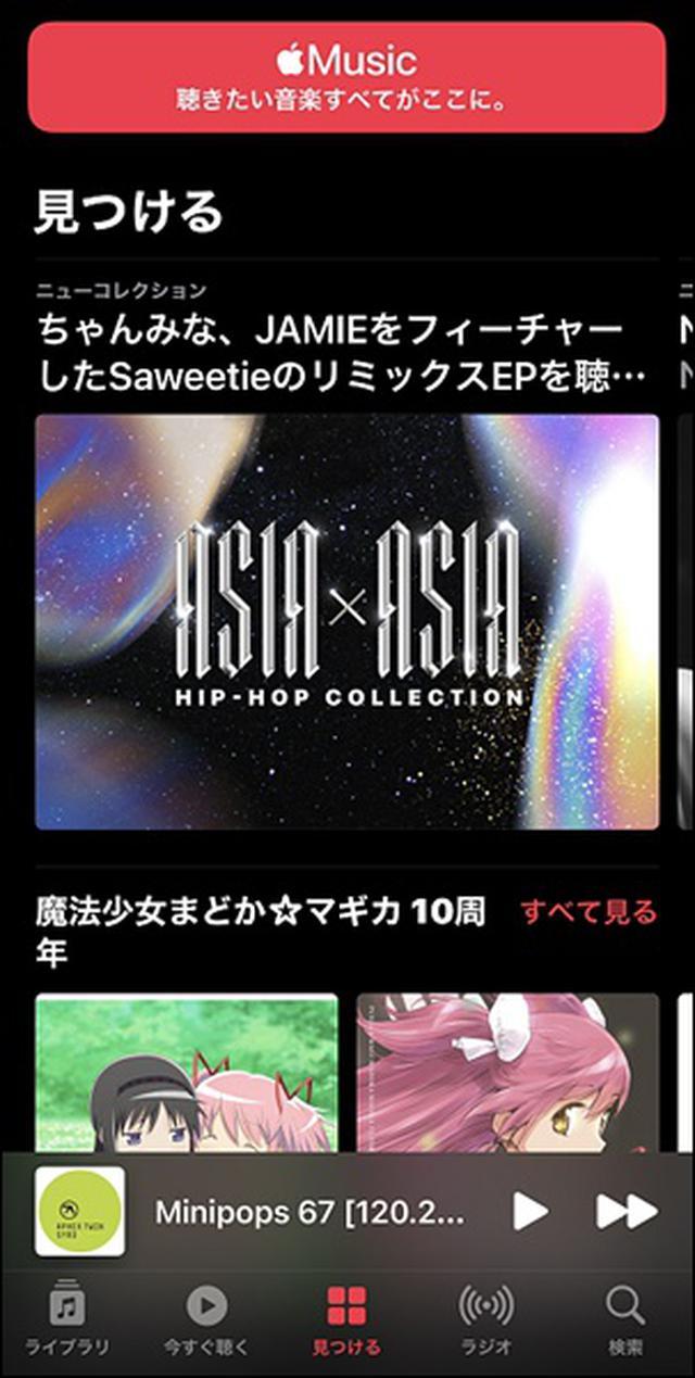 画像: iOS「ミュージック」のトップページ