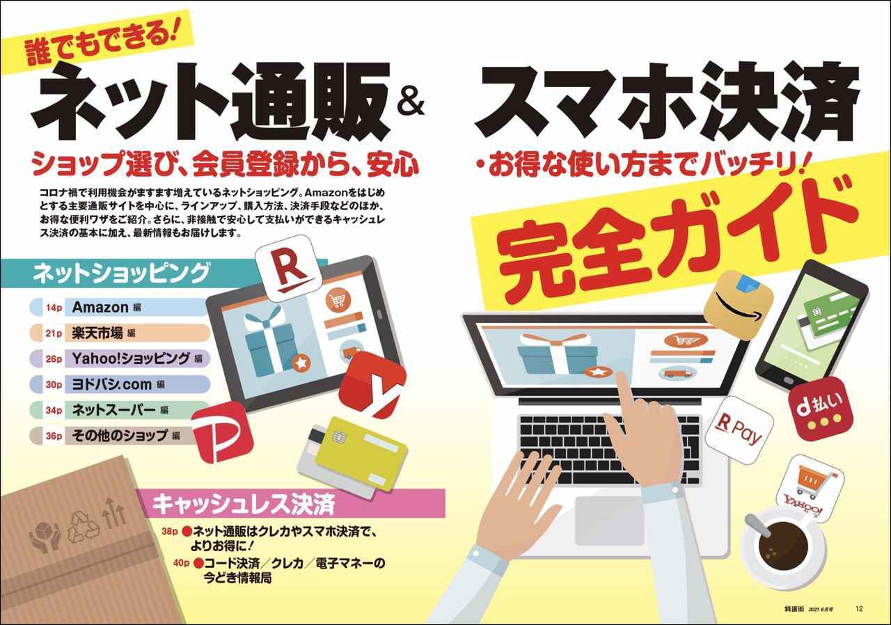 画像2: 【本日発売】『特選街』6月号 ネットショッピング、キャッシュレス決済を大特集!