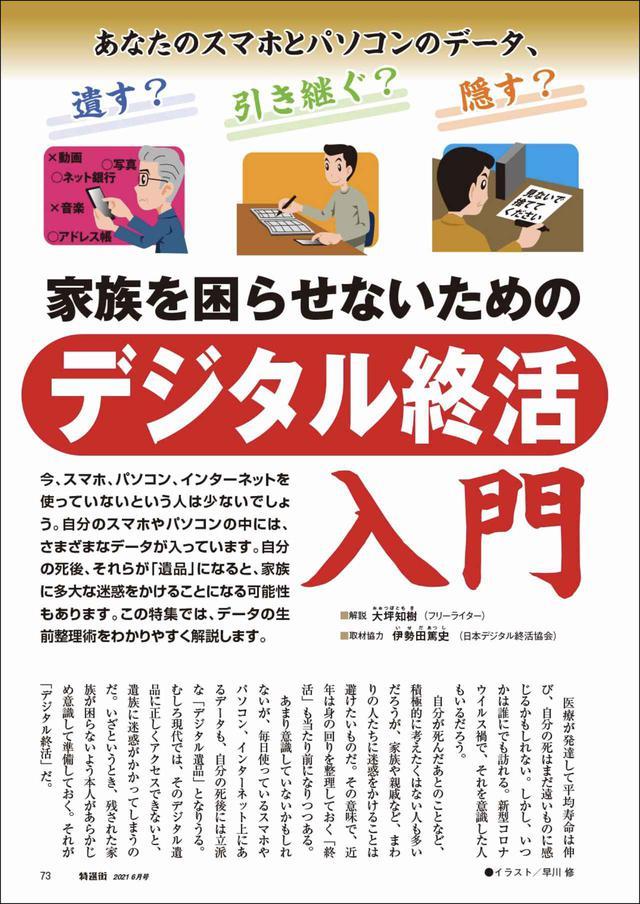 画像4: 【本日発売】『特選街』6月号 ネットショッピング、キャッシュレス決済を大特集!