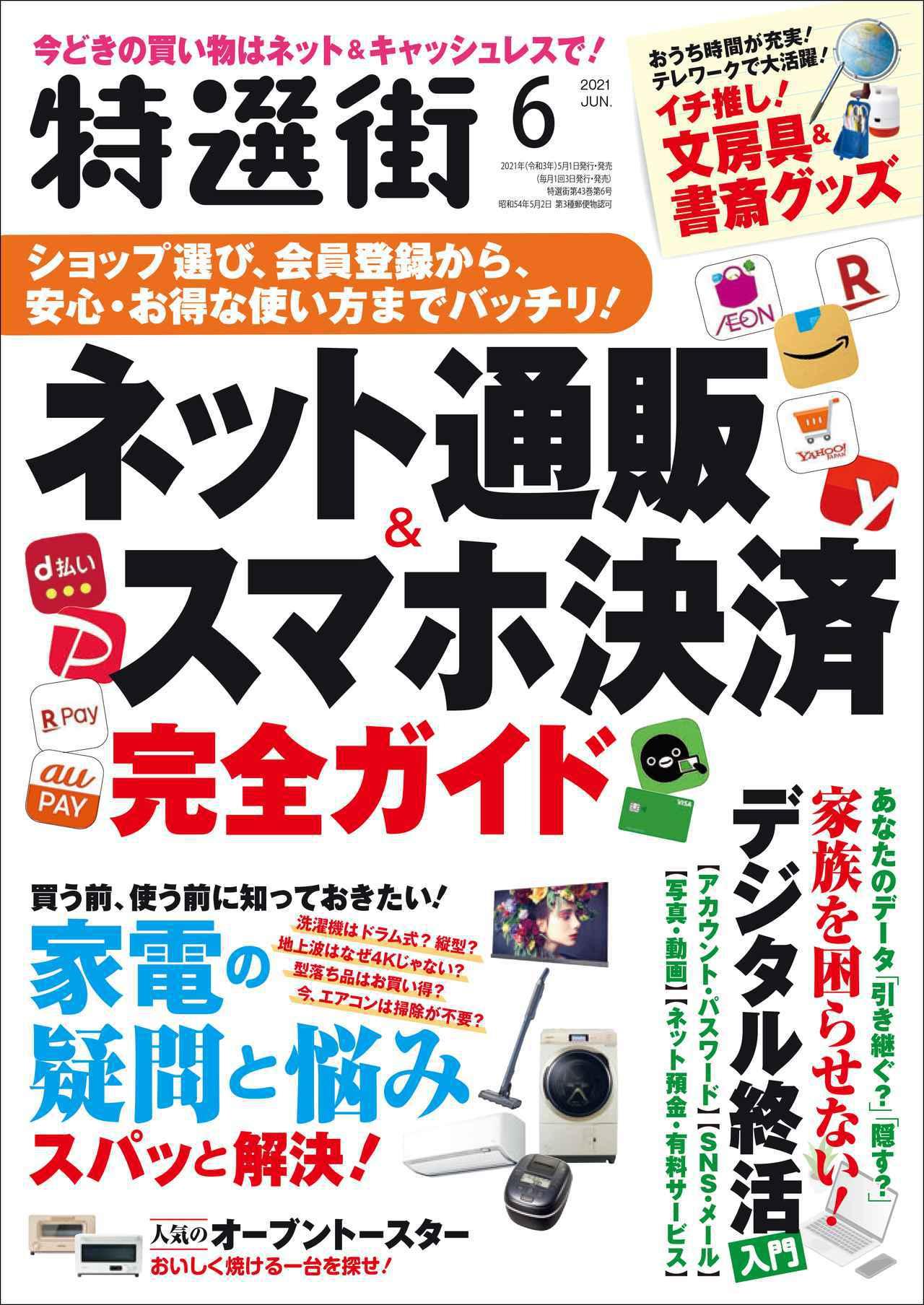 画像: 『特選街』2021年6月号(5月1日発売) 定価693円