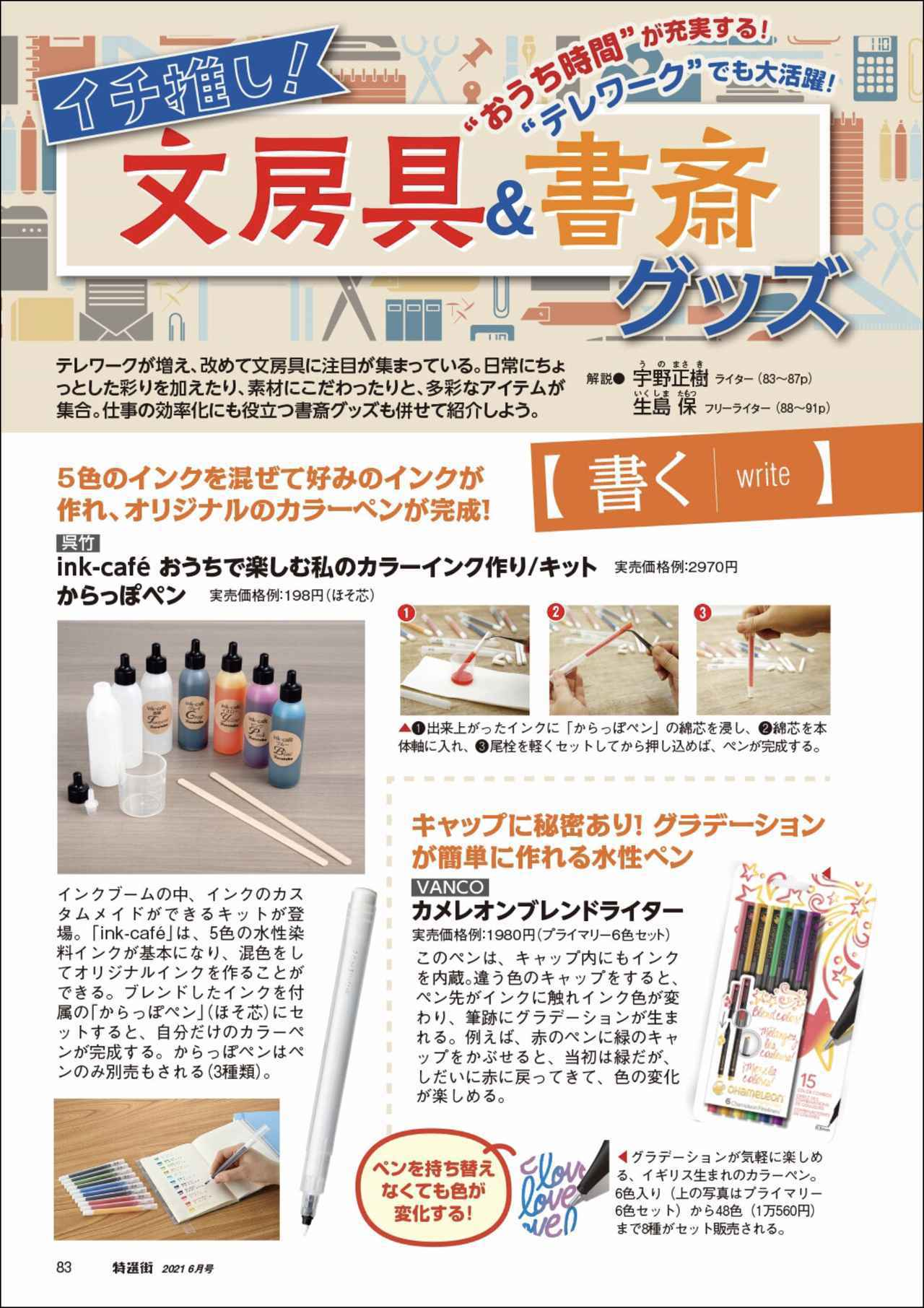 画像5: 【本日発売】『特選街』6月号 ネットショッピング、キャッシュレス決済を大特集!