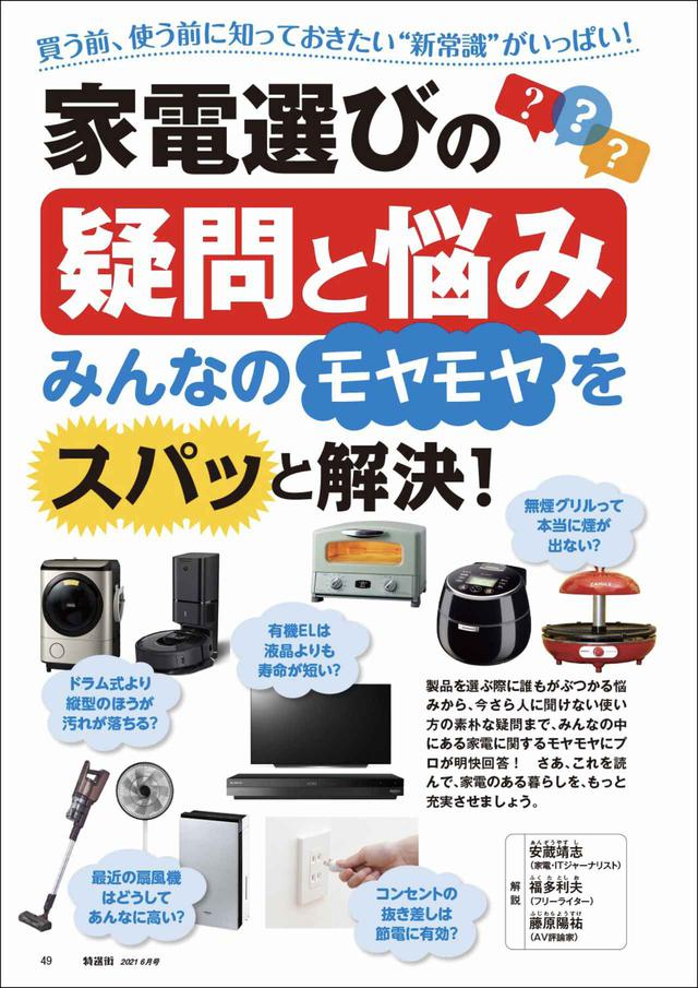 画像3: 【本日発売】『特選街』6月号 ネットショッピング、キャッシュレス決済を大特集!