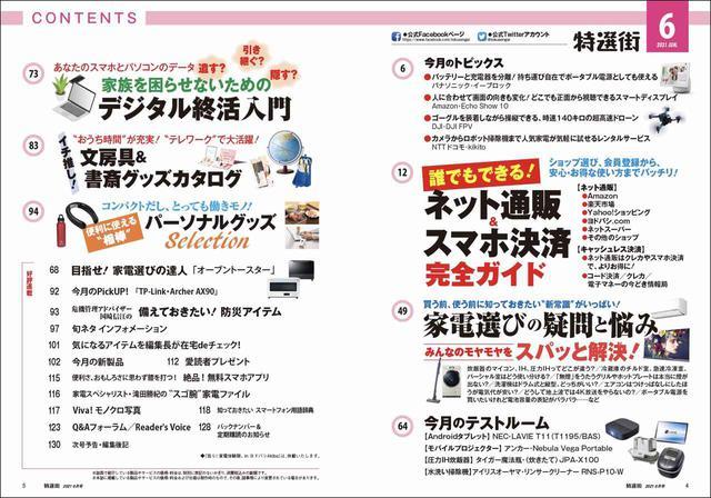 画像1: 【本日発売】『特選街』6月号 ネットショッピング、キャッシュレス決済を大特集!