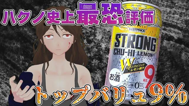 画像: 【トップバリュ】ハクノガチギレ!?85円のストロング缶チューハイ4本比較レビュー!【236】 youtu.be