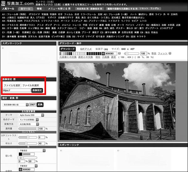 画像: 「写真加工.com」のモノクロツールの画面。「ファイルの選択」ボタンを押し、パソコン上の画像ファイルを選択するだけでモノクロ画像に変換できる。