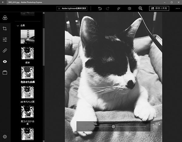 画像: 「Photoshop Express」は基本的にスマホ向けだが、Windowsでも利用できる無料アプリだ。