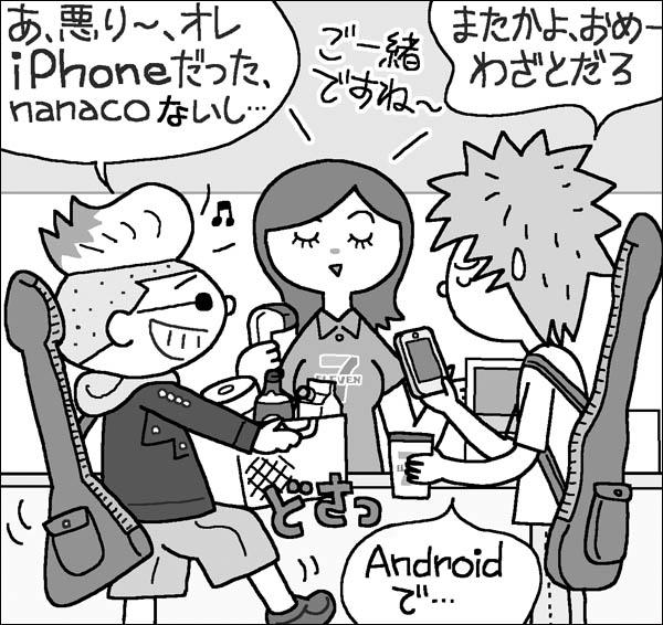 画像: iPhone用がないアプリがあるのはなぜ?