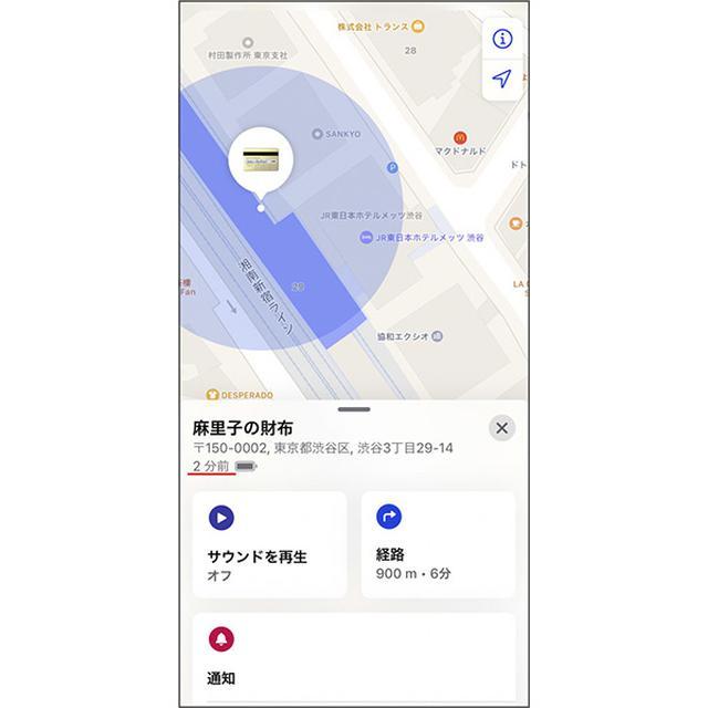 画像: 近くをiPhoneが通るたびに、位置情報が更新されていく。