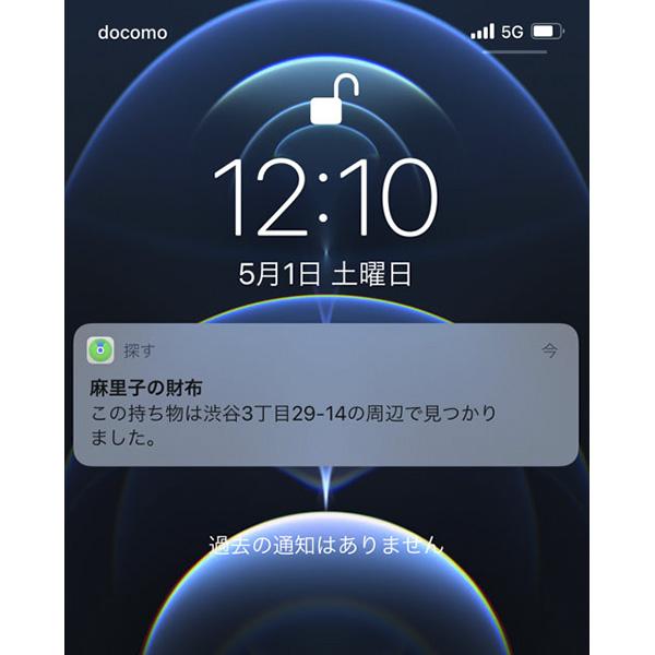 画像: 他の人のiPhoneによってAirTagが検出されたときに、その位置が通知される。