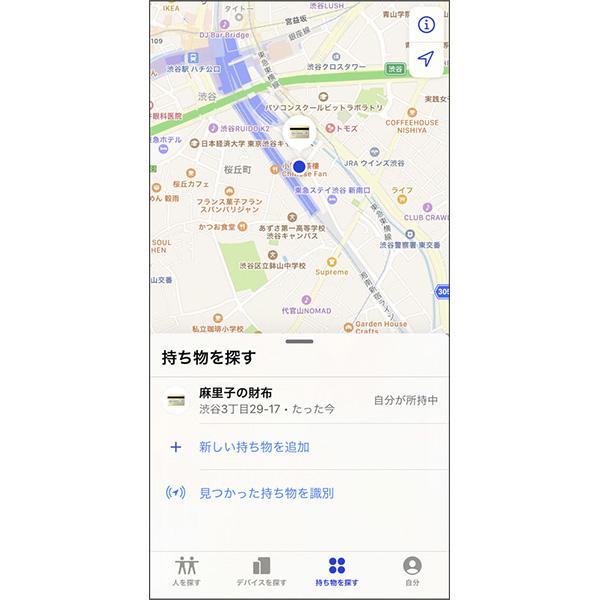 画像: 「探す」アプリに新たに追加された「持ち物を探す」タブから管理できる。