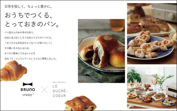 画像: https://brunofans.jp/bruno-ouchi-de-bakery/