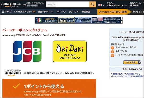 画像: Amazonで、OkiDokiポイント対象のJCBカードで買い物をすると自動的にポイント利用が可能になる。できないときは、この「パートナーポイントプログラム」のページで登録しよう。