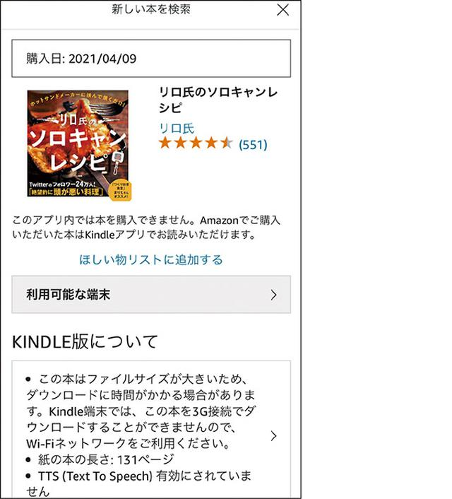 画像: iPhoneのKindleアプリで購入しようとすると「このアプリ内では購入できません」というメッセージが出る。