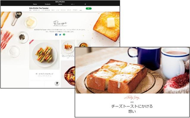 画像: https://www.balmuda.com/jp/toaster/recipes