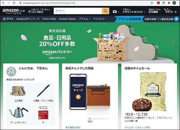 画像: サービスが多いため、最初はパソコンがおすすめ。ブラウザーで「amazon.co.jp」を開き、ログインすると、利用者に合わせた画面が出る。