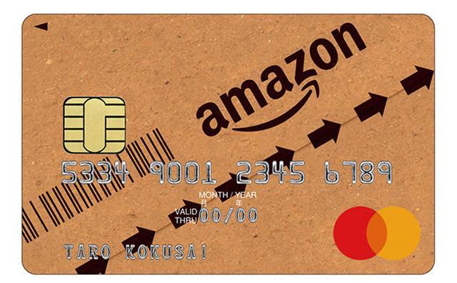 画像: クレカによる囲い込み感が少ないAmazonだが、Amazon Mastercardでポイントアップできる。申し込み後、すぐに仮カードで買い物が可能。
