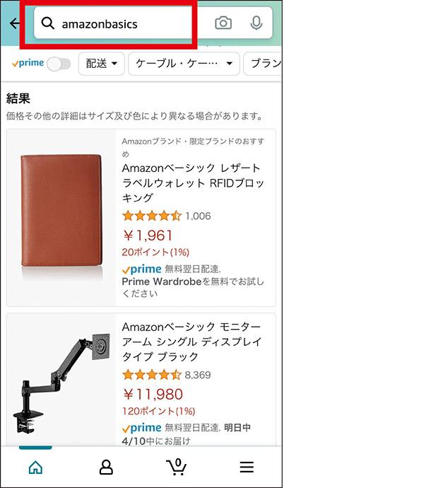 画像: AmazonのPBで利用したいのがAmazonベーシック。パソコン関連や生活用品、アウトドア用品などがそろう。購入手順は通常の買い物と同じ。