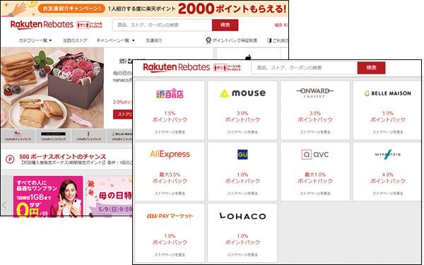 画像: 楽天市場ではなく、各社の独自ショップが並ぶモールがRebates。このサイトを経由してから各ショップに行けば、楽天ポイントが付与される。