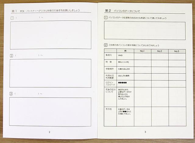 画像: 日本デジタル終活協会のノートは具体例も示され、わかりやすい。